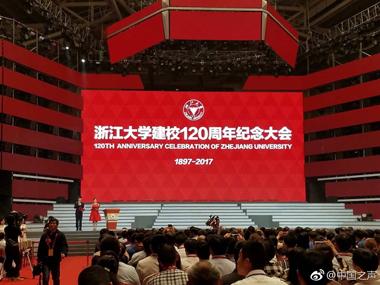 趣看浙大120周年纪念大会现场