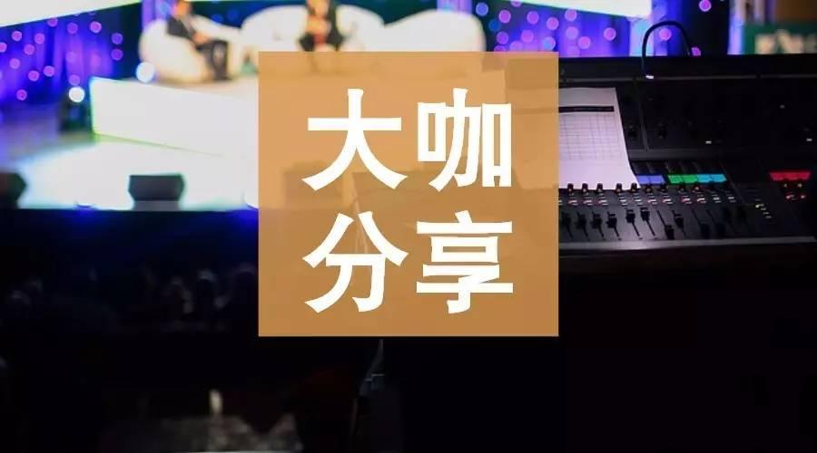 大咖分享|新京报、中国教育报直播案例背后你该知道的那些事