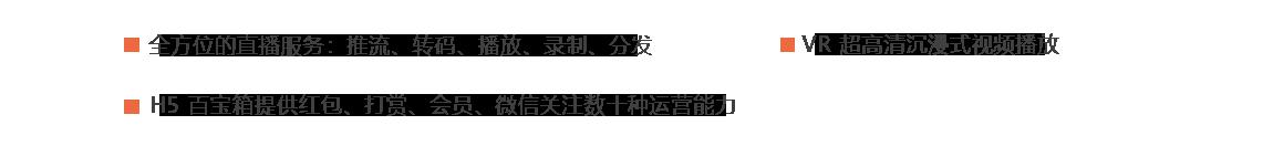 文旅VR直播解决方案.png