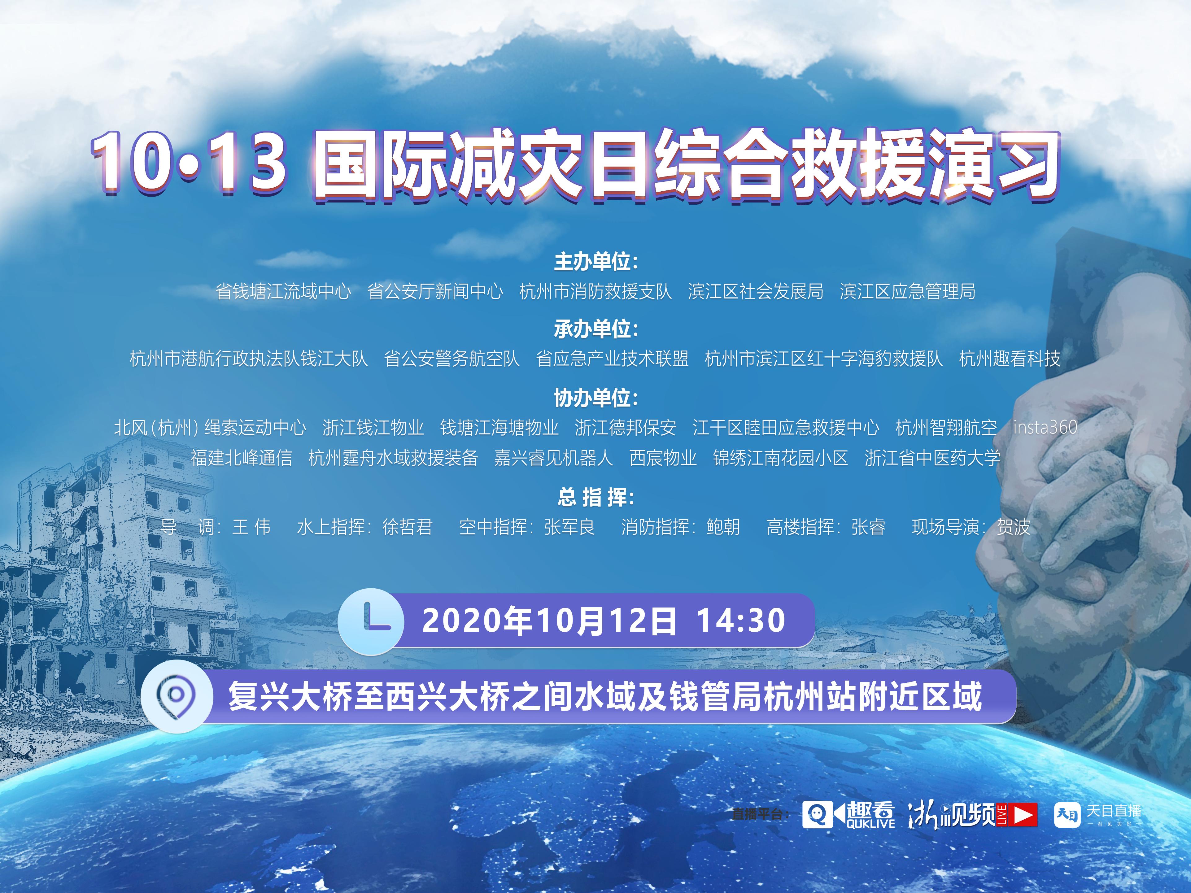 """钱塘江边,""""惊险""""水陆空综合演练,5G应用初露锋芒"""