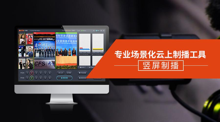 视频云产品全线升级,竖屏云导播带来媒体直播3.0时代
