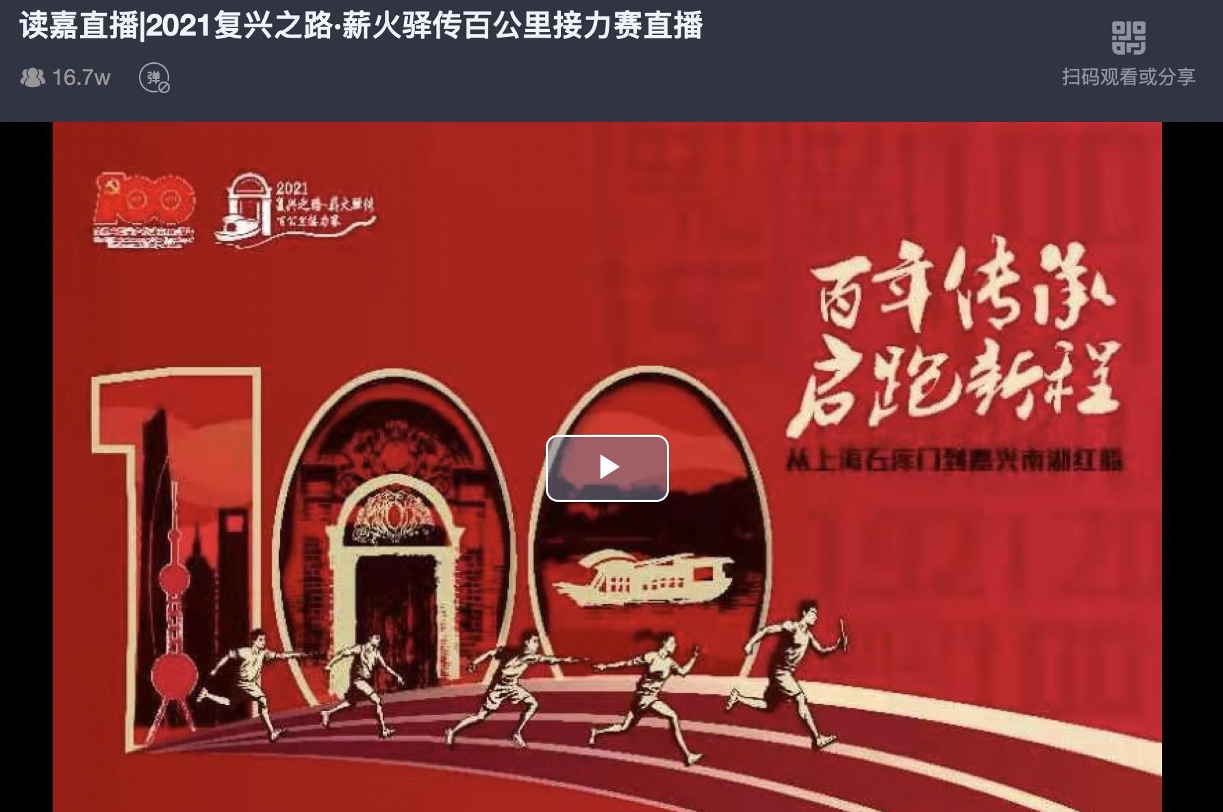 接力赛直播封面图.png
