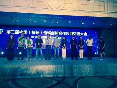 趣看科技荣获第二届中国(杭州)传媒创新合作项目交流大会暨2017传媒创新TOP100