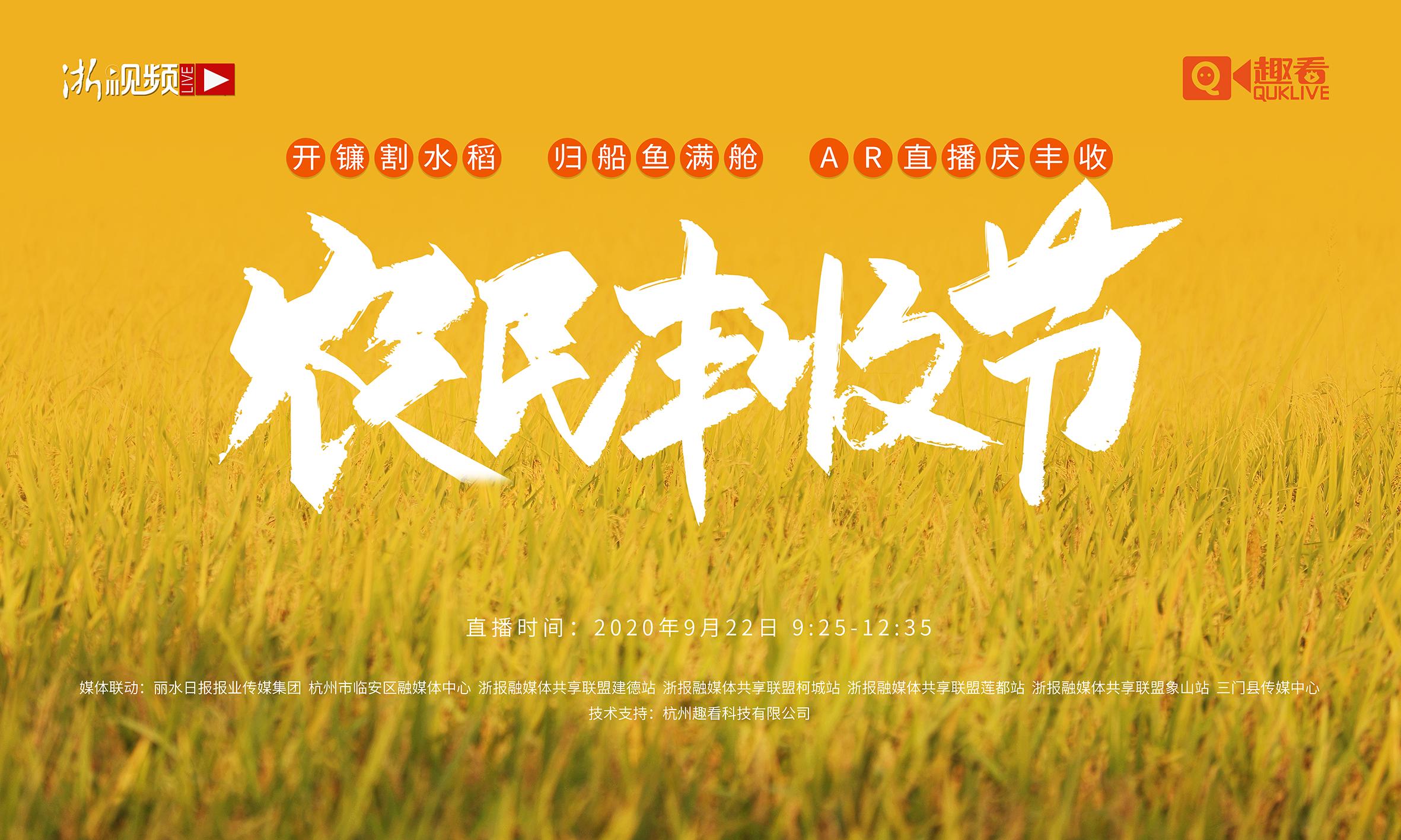 """""""浙""""里庆丰收,看浙视频如何借力技术打造媒体融合新生态"""