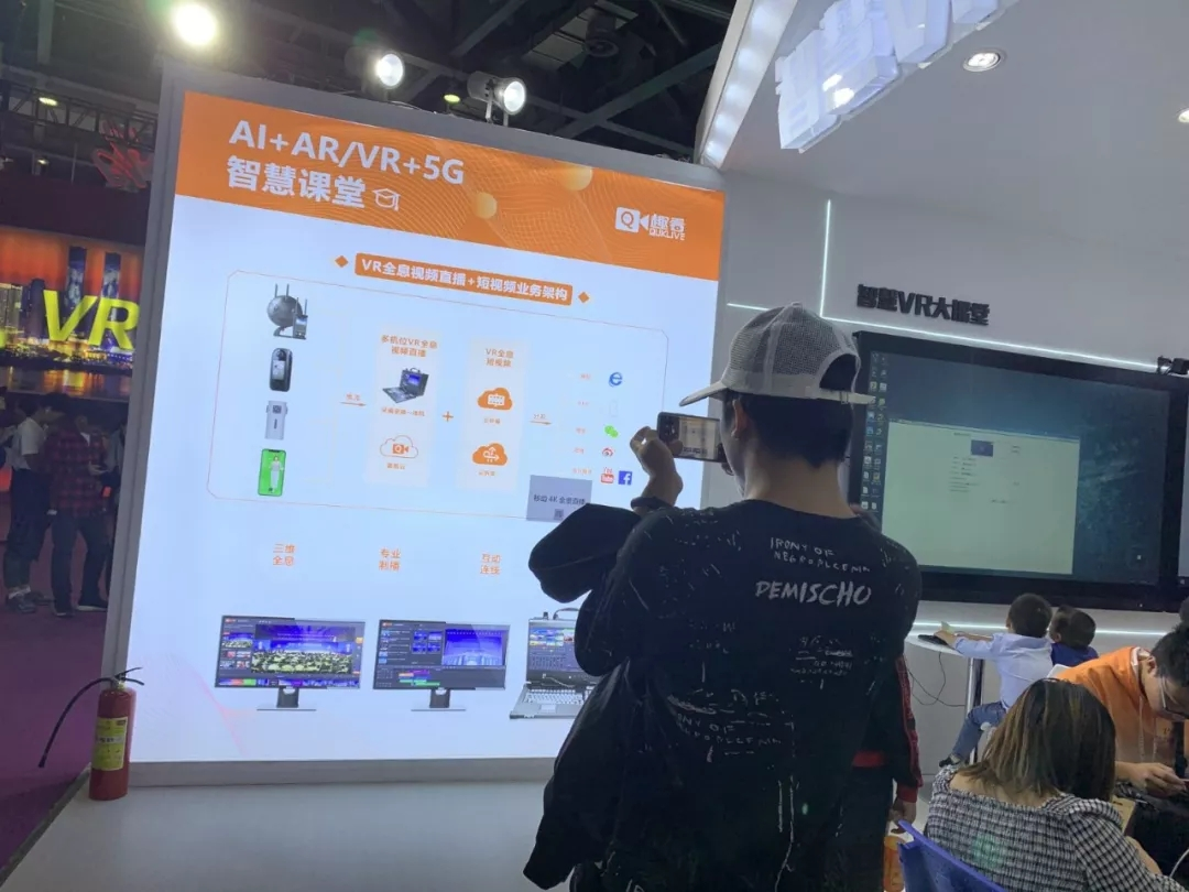 世界VR产业大会   趣看AI+AR/VR+5G智慧课堂解决方案亮相!