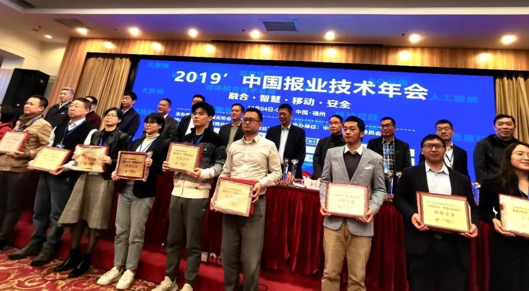 """趣看科技荣获""""2019中国报业技术创新企业""""奖项"""