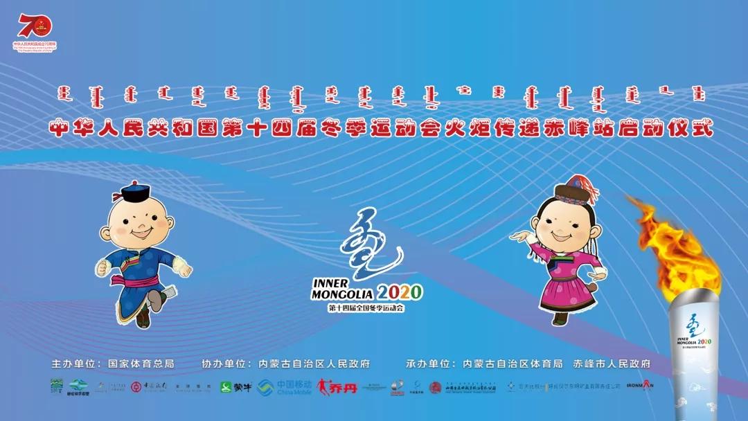 案例分享   助力第十四届全国冬运会赤峰站火炬传递活动直播