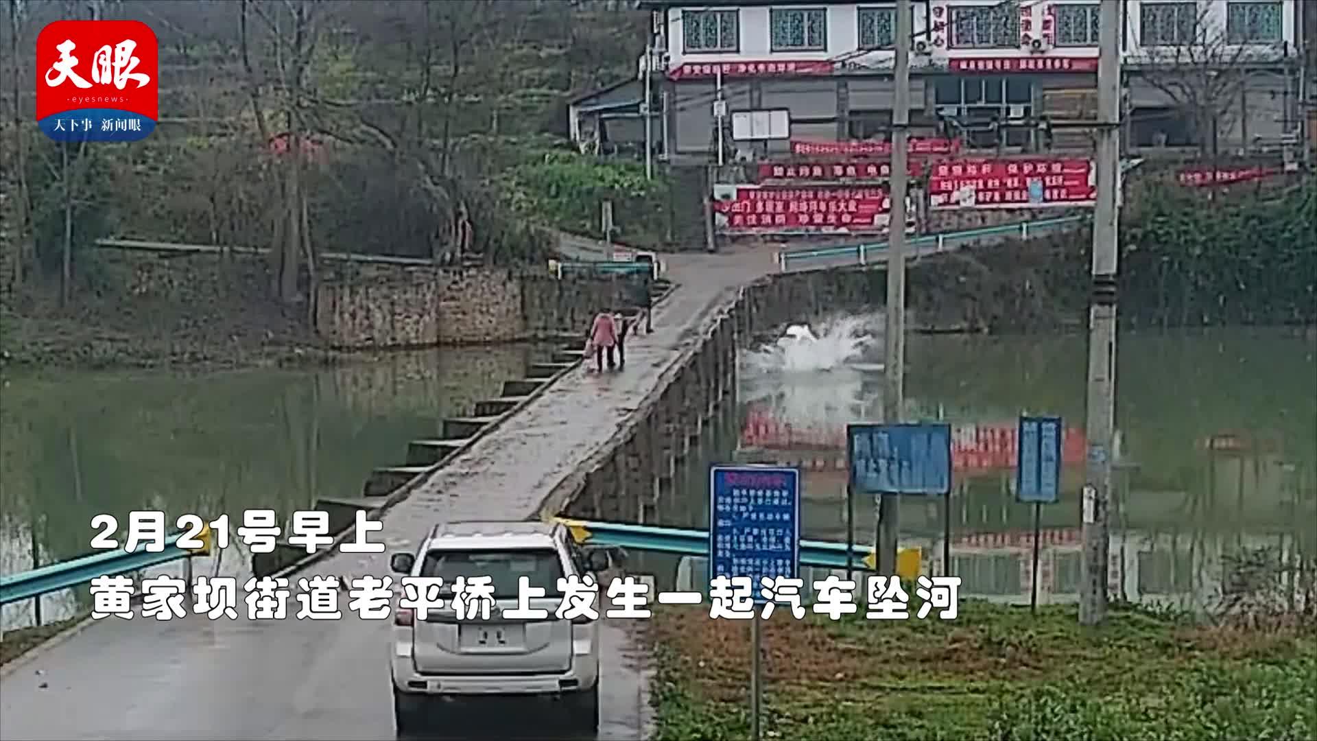 惊险!车辆上牌十分钟后 竟不慎开入河中