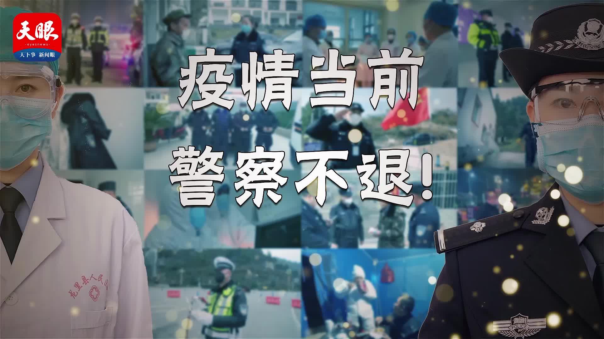 龙里县公安局制作抗疫歌曲《我在这里》 向所有抗疫一线的广大民警辅警致敬!