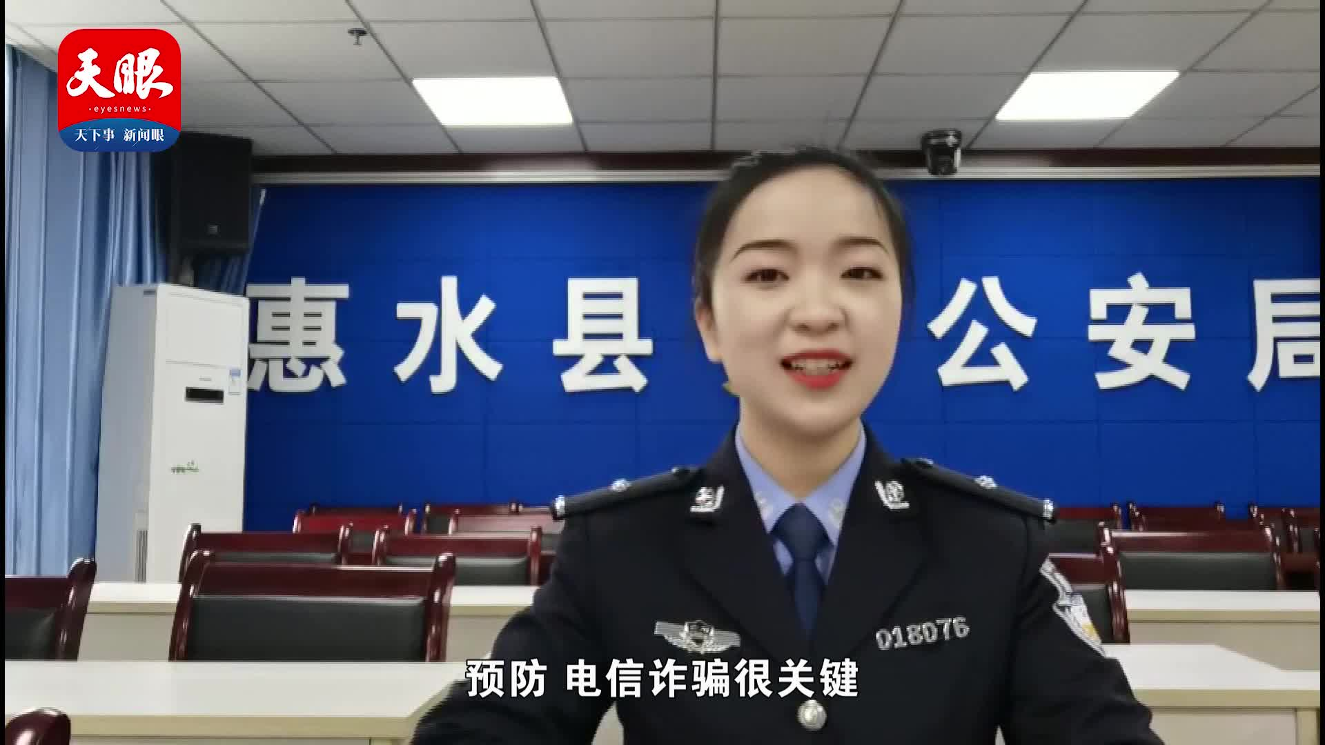 """全民反詐 惠水公安""""rap""""傳授防騙秘笈"""