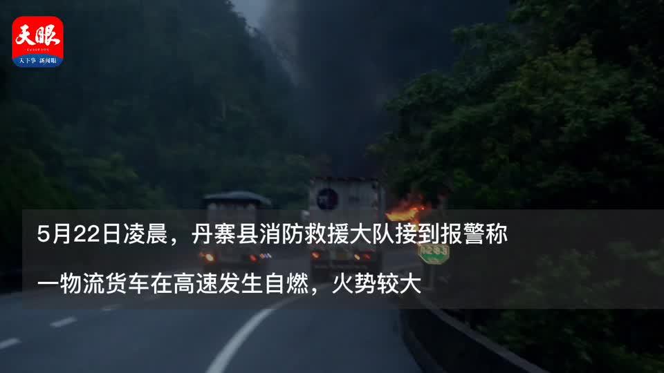 """贵州丹寨:""""风火轮""""引火烧车 驾驶员""""舍车保帅"""" 车身分离降低损失"""