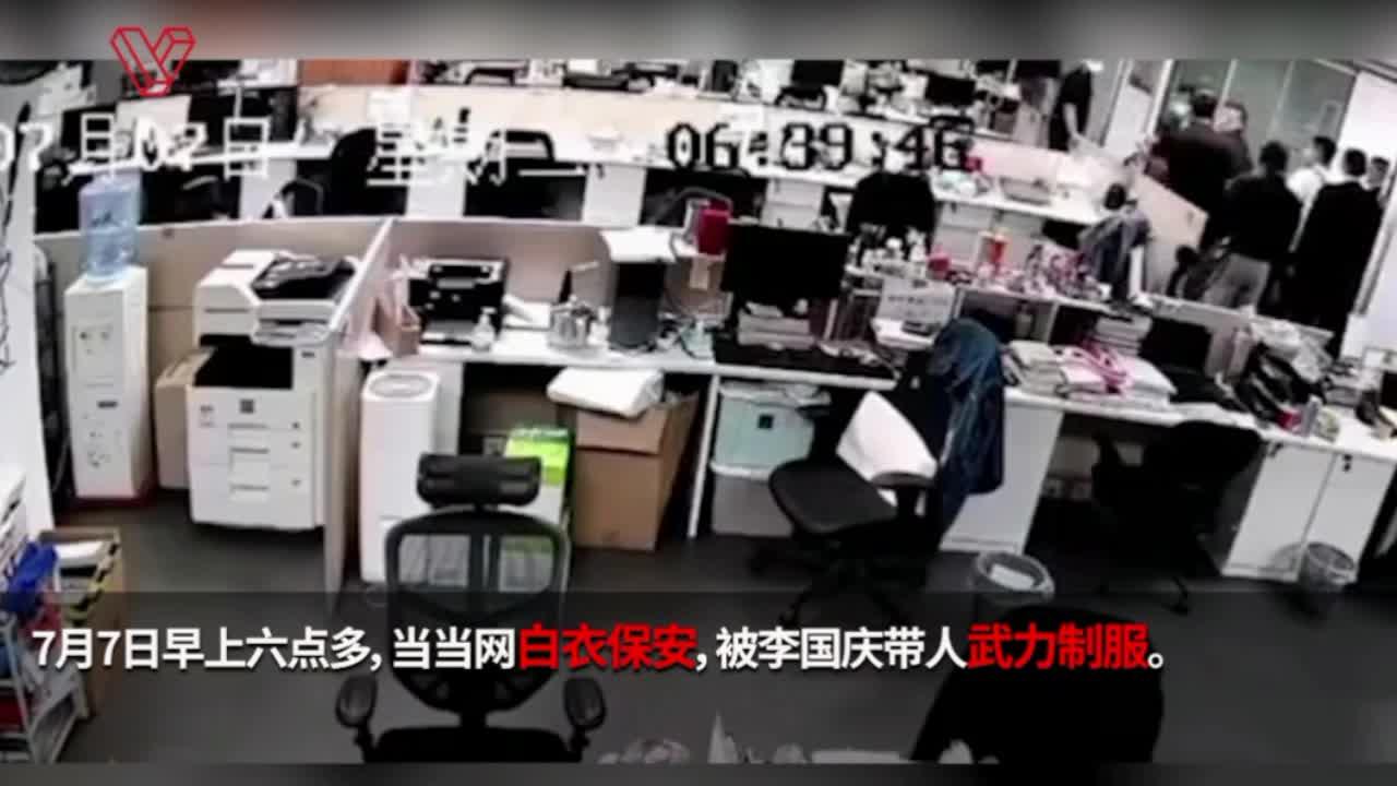 當當網創始人李國慶撬保險箱現場視頻曝光,已被警方行拘