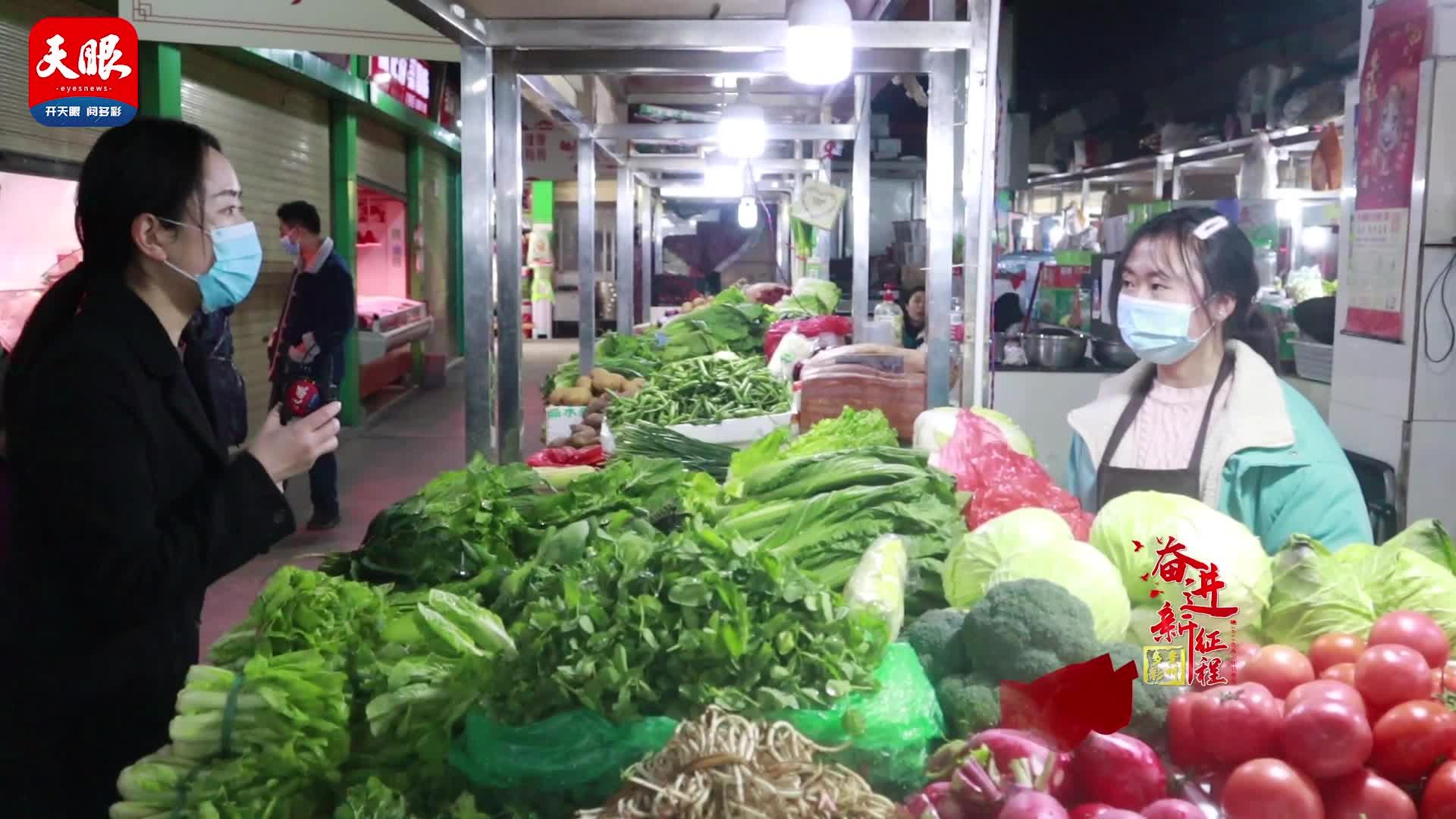 天眼接收器·民生 农贸市场升级改造:来源可追溯 去向可追踪